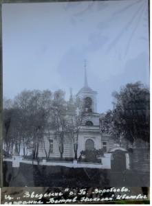 Церковь Введения во Храм Пресвятой Богородицы с. Воробьёво начало XX века